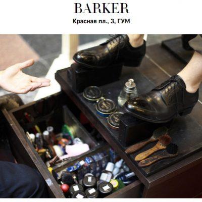 Журнал GQ включил мастерские BARKER в девятку лучших мастерскихпо ремонту и уходу за обувью в Москве!